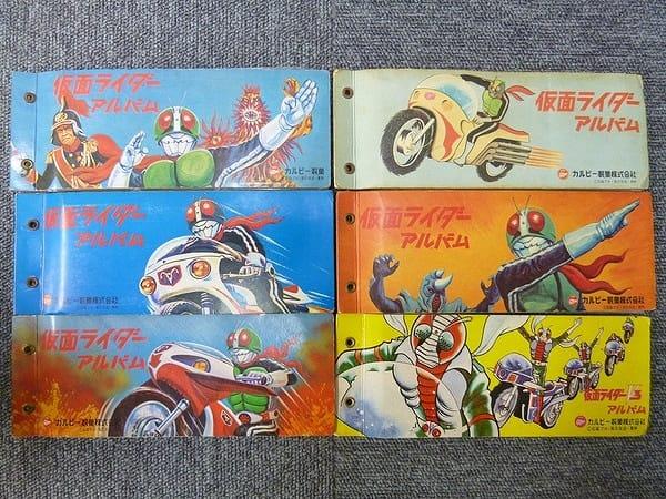 カルビー 当時 旧 仮面ライダー アルバム 6冊 V3/カード