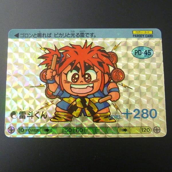 魔神英雄伝 ワタル パロD カードダス 雷斗くん パロ伝