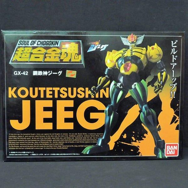 超合金魂 GX-42 鋼鉄神ジーグ / スパロボ 玩具 合体