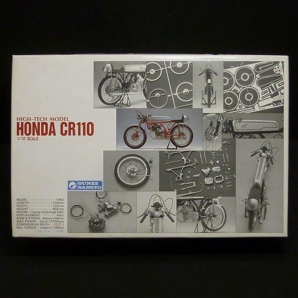 グンゼ 1/12 ハイテックモデル ホンダ CR110 初版