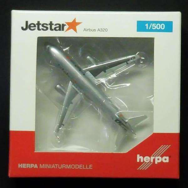 herpa 1/500 Jetstar Airbus A320 エアバス 民間航空機