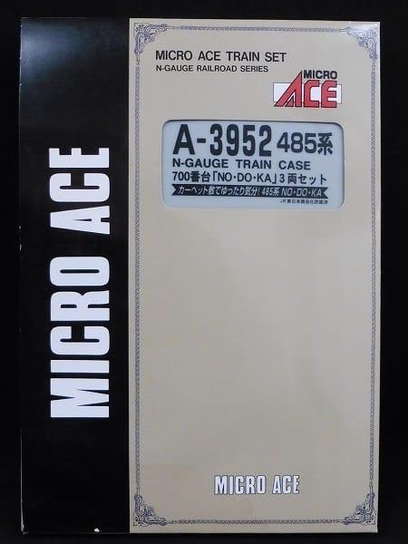 マイクロエース Nゲージ 485系 700番台 NO・DO・KA 3両