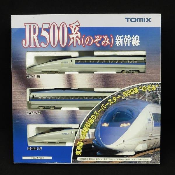 TOMIX Nゲージ JR 500系東海道・山陽新幹線 のぞみ 基本