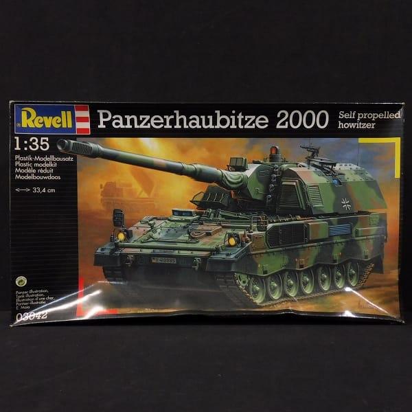 レベル 1/35 PzH2000 自走榴弾砲 アルミ砲身付