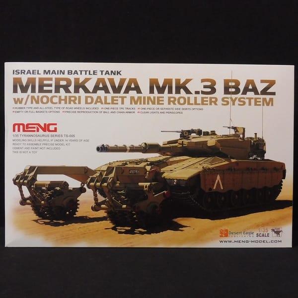 MENG モンモデル 1/35 メルカバ Mk.3 BAZマインローラー