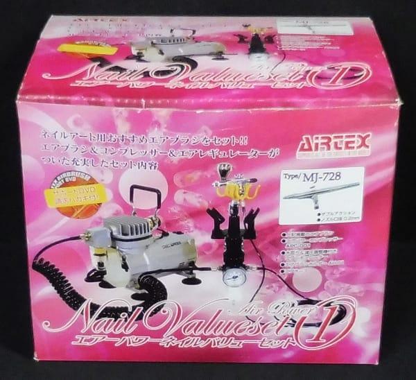 AIRTEX エアテックス エアパワー ネイルバリューセット1