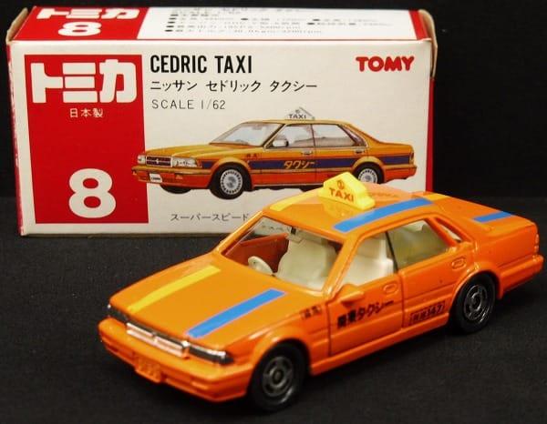 トミカ 赤箱 ニッサン セドリック タクシー 日本製