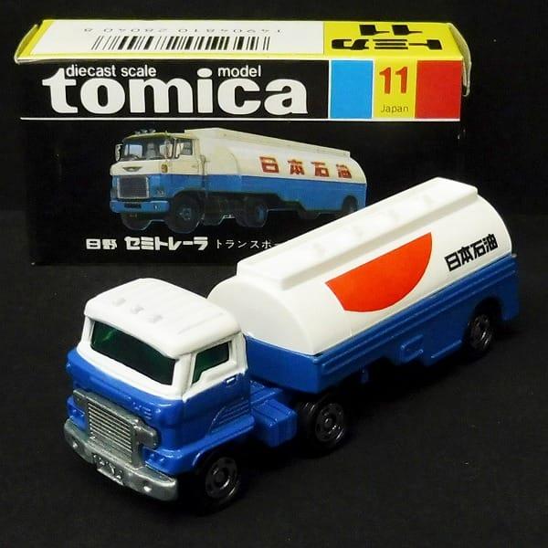 トミカ 黒箱 日野 セミトレーラ トランスポートタンク