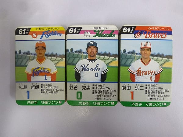 タカラ プロ野球ゲーム カード 61年 日本ハム 南海 阪急