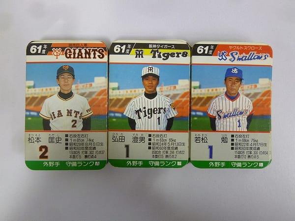タカラ プロ野球ゲーム カード 61年 巨人 阪神 ヤクルト