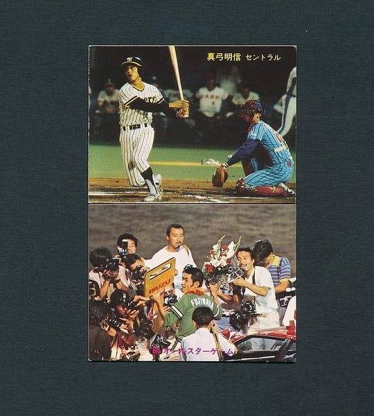 カルビー プロ野球カード 1981年 No.245 真弓 246