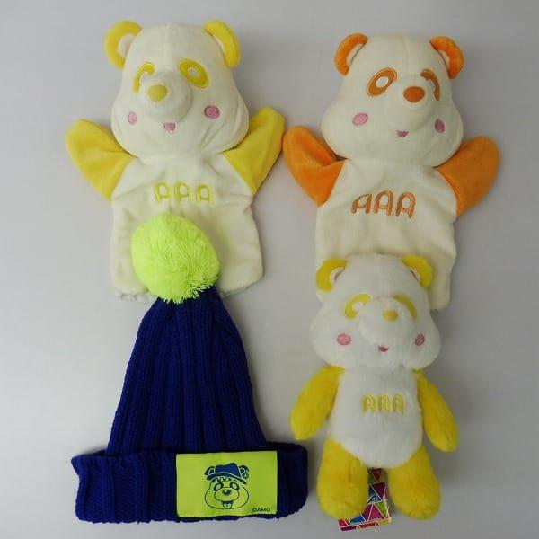 AAA え~パンダ パペット 橙 黄 ポージング ニット帽