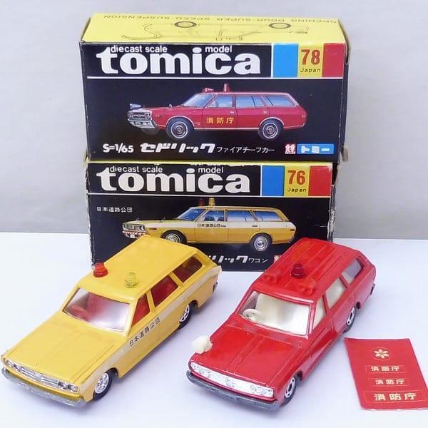 トミカ 黒箱 セドリック ワゴン ファイアチーフカー