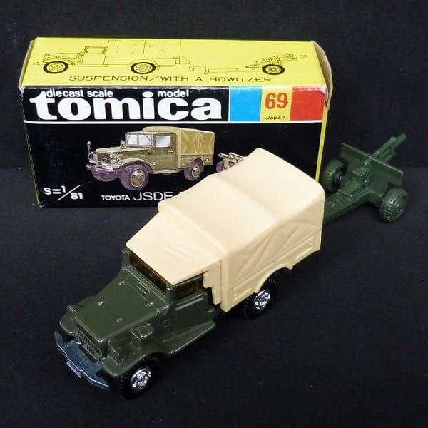 トミカ 黒箱 トヨタ 自衛隊 トラック 大砲付き 日本製
