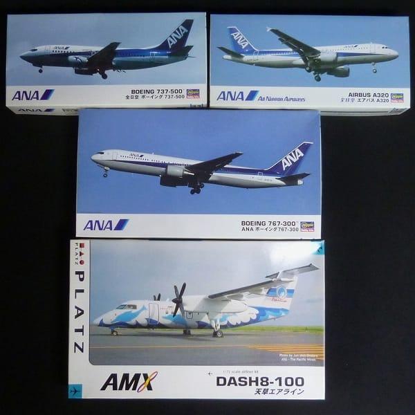 ハセガワ 1/200 ANA 737-500 プラッツ 1/72 DASH8-100他