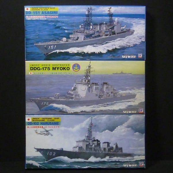 ピットロード 1/700 海自 護衛艦 あさぎり はるさめ 他