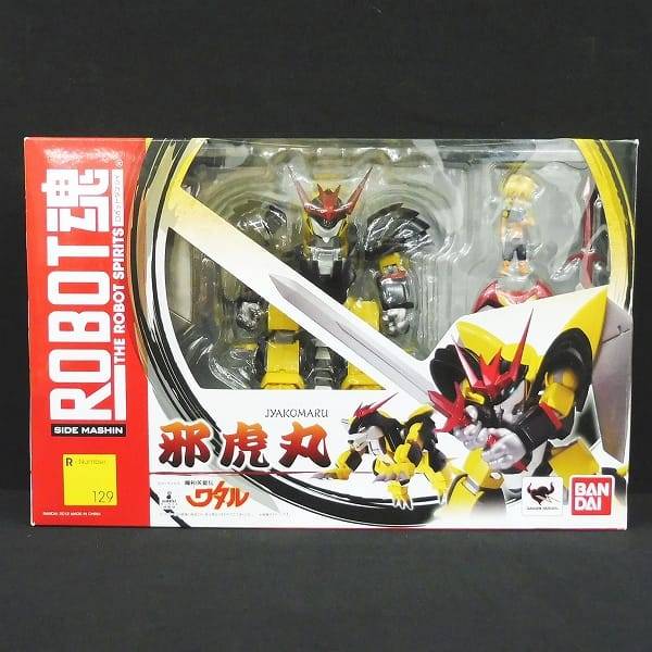 ROBOT魂 R-Number 129 邪虎丸 / 魔神英雄伝ワタル