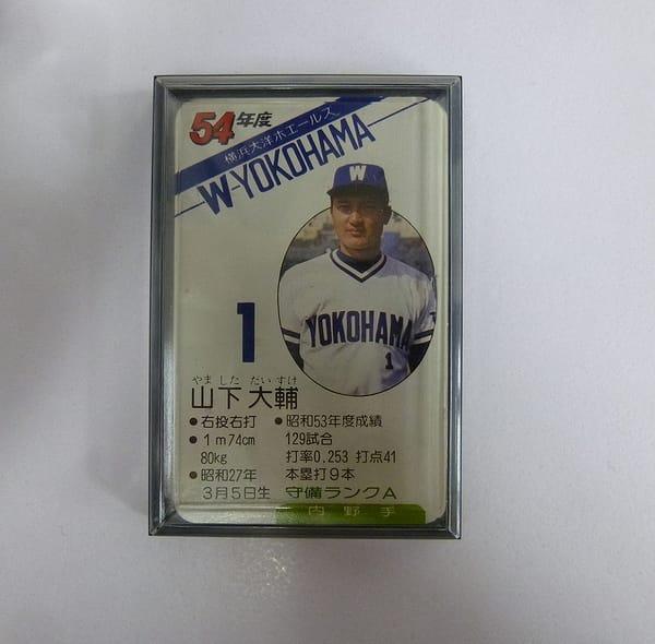 プロ野球ゲーム カード 54年 横浜大洋 30枚