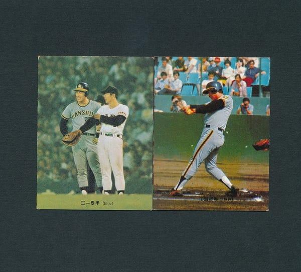カルビー プロ野球カード 1974年 149 王 237 田淵
