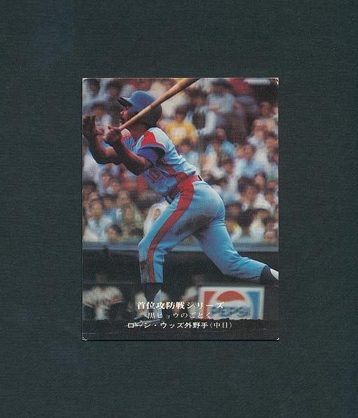 カルビー プロ野球カード 75年 40ローン・ウッズ 地方版