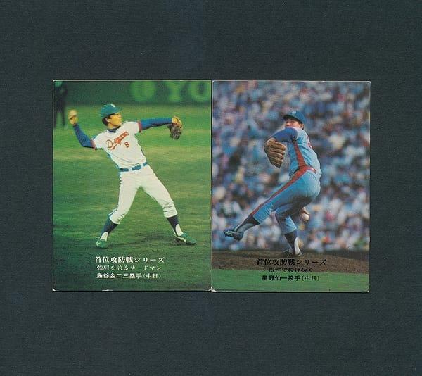 カルビー プロ野球カード 1975年 44島谷 45星野 地方版