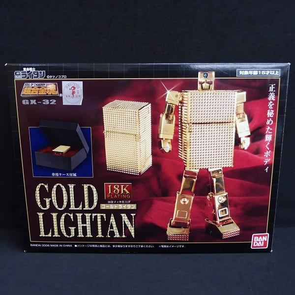 超合金魂 GX-32 ゴールドライタン 18金メッキ仕上げ