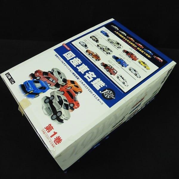KONAMI 国産車名鑑 第1巻 ボックス 12個セット ミニカー