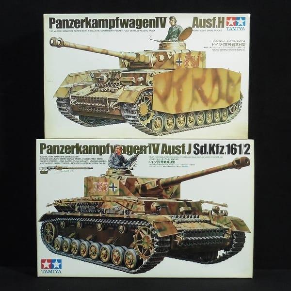 タミヤ 1/35 ドイツIV号戦車 H型 J型 プラモ