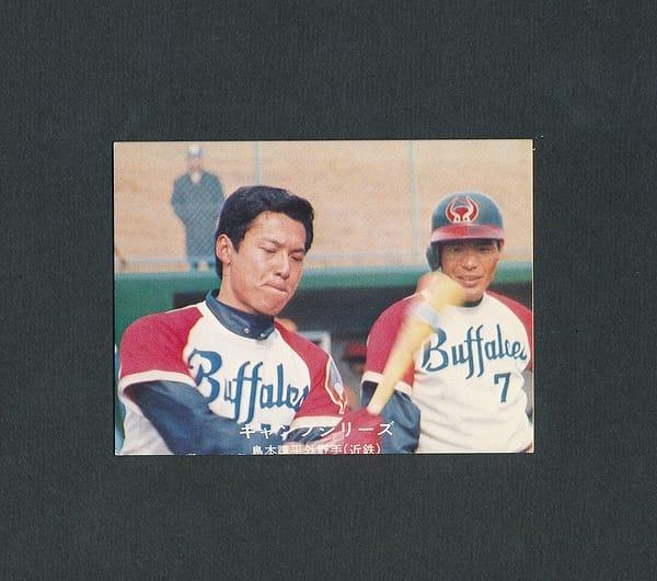 カルビー プロ野球カード 77年 113 キャンプ 島本