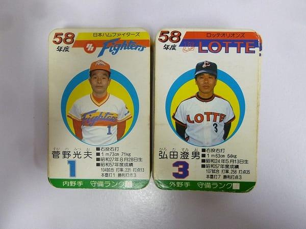 タカラ プロ野球ゲーム カード 58年度 日本ハム ロッテ