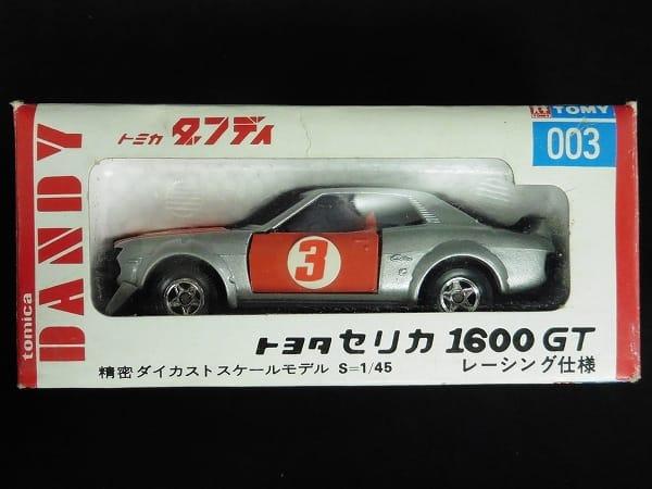 トミカ ダンディ 日本製 03 トヨタ セリカ 1600GT