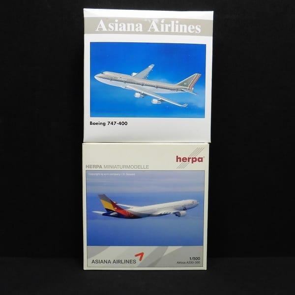 herpa ヘルパ 1/500 アシアナ航空 A330-300 B747-400
