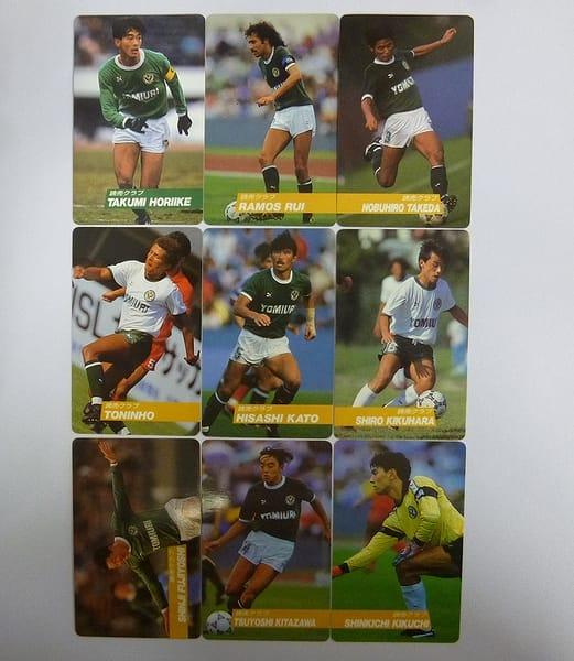カルビー 1991~1992 サッカーカード 読売クラブ 9枚