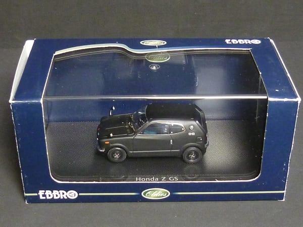 エブロ Oldies 1/43 ホンダZ GS 1970 フラットブラック
