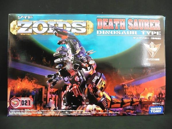 ゾイド 1/72 EZ-021 デスザウラー 恐竜型 / ZOIDS