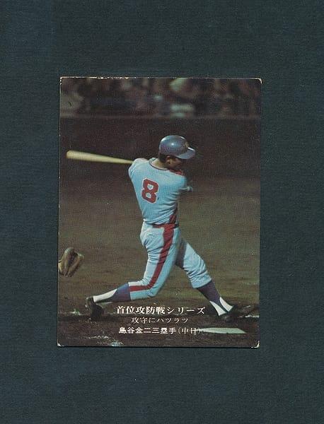 カルビー 地方版 プロ野球カード 75年 70 島谷金二_1