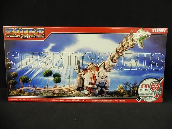 トミー 1/72 ゾイド EZ-069 セイスモサウルス