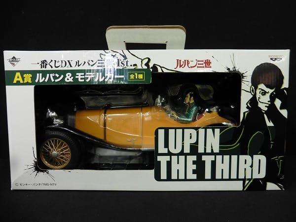 一番くじDX ルパン三世 1st A賞 ルパン & モデルカー