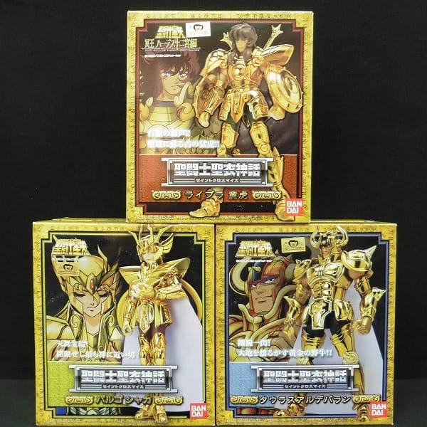 聖闘士聖衣神話 シャカ 童虎 アルデバラン/聖闘士星矢