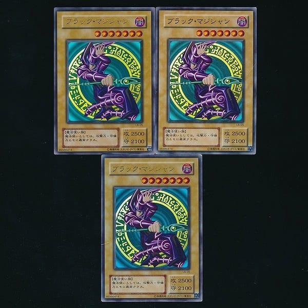 遊戯王 ブラック・マジシャン LB-05版 ウルトラレア 3枚 / 武藤遊戯