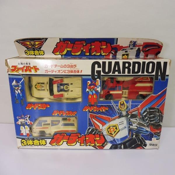 タカラ 3体合体 ガーディオン /太陽の勇者ファイバード