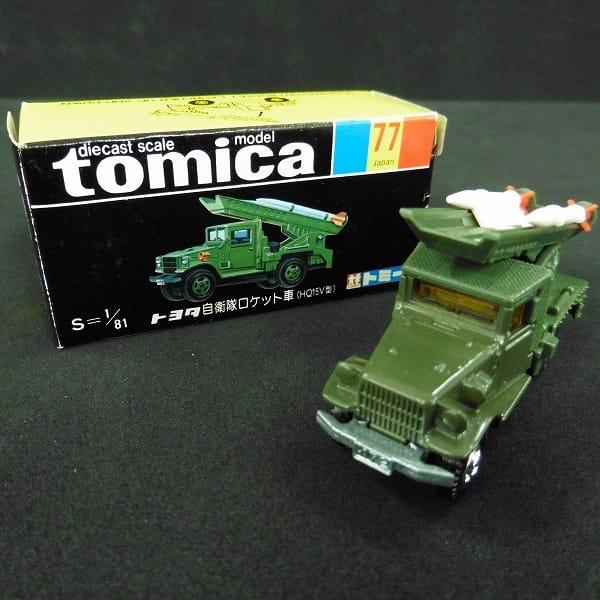 トミカ 黒箱 77 トヨタ 自衛隊ロケット車HQ15V型 日本製
