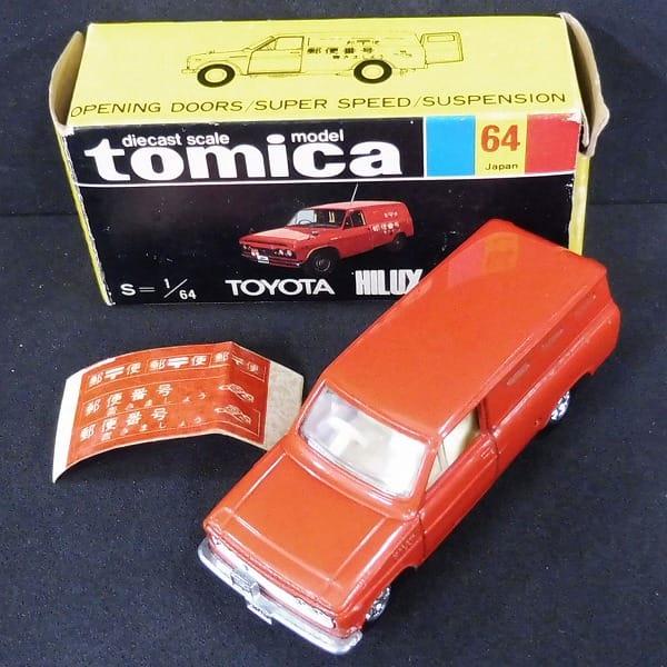 トミカ 黒箱 日本製 トヨタ ハイラックス 郵便車 tomica