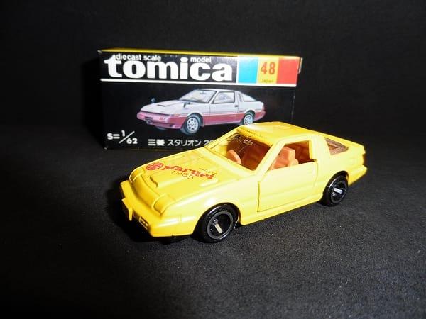 丸栄特注 トミカ 黒箱 三菱スタリオン2000 ターボ日本製