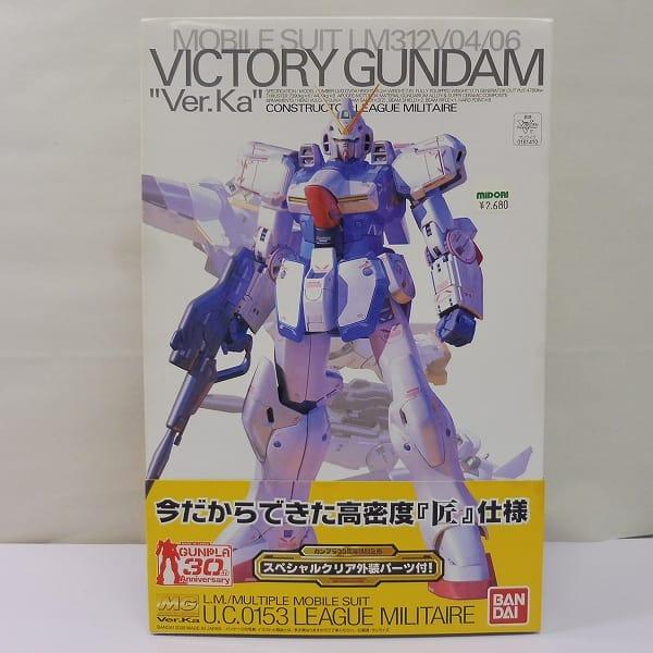 MG Vガンダム[Ver.Ka] スペシャル クリア外装パーツ付