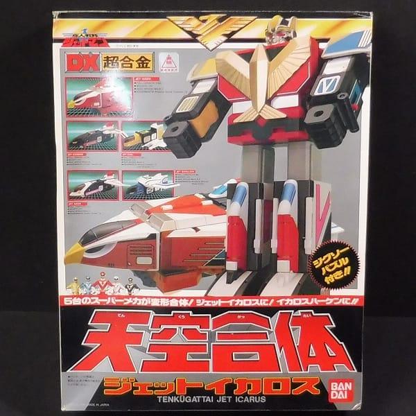 DX超合金 天空合体 ジェットイカロス / ジェットマン