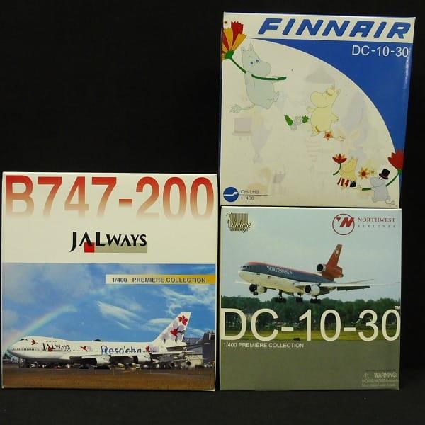 ドラゴン 1/400 JALウェイズ B747-200 DC-10-30 他