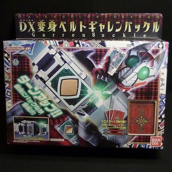 DX変身ベルト ギャレンバックル / 仮面ライダーブレイド