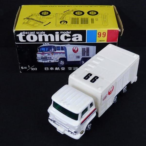 トミカ 黒箱 日本製 日本航空 空調車 ホース可動 tomica