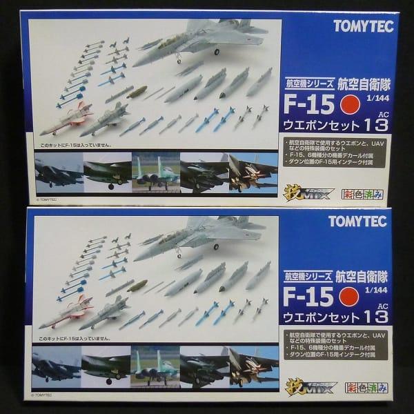 トミーテック 1/144 技MIX AC13 F-15用 ウエポンセット